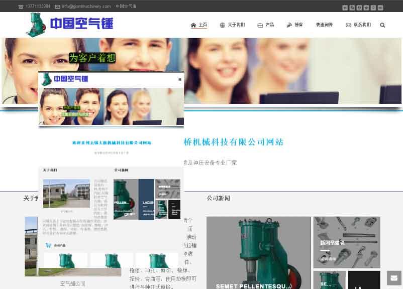 公司设计的高级网站